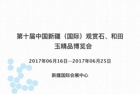 第十届中国新疆(国际)观赏石、和田玉精品博览会