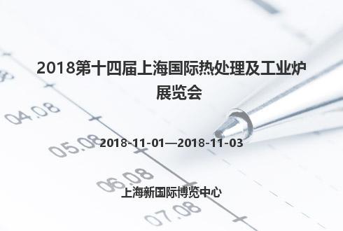 2018第十四届上海国际热处理及工业炉展览会