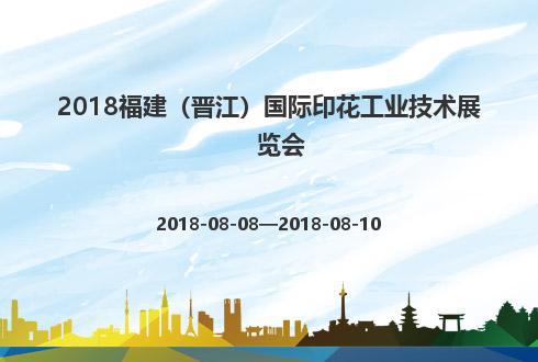2018福建(晋江)国际印花工业技术展览会