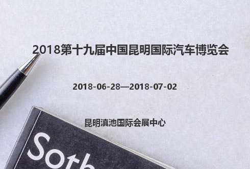2018第十九届中国昆明国际汽车博览会