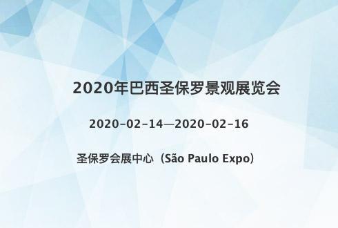 2020年巴西圣保罗景观展览会