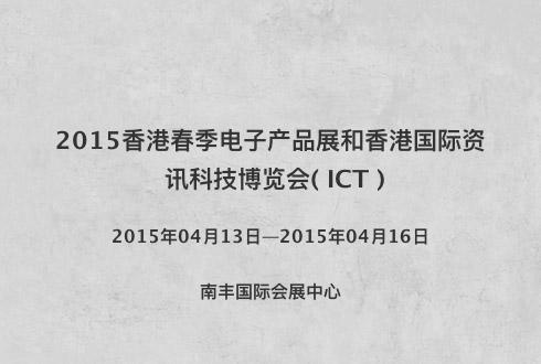 2015香港春季电子产品展和香港国际资讯科技博览会( ICT )