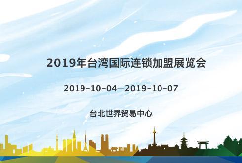 2019年台湾国际连锁加盟展览会