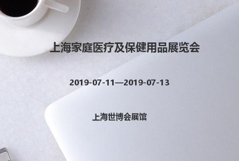 2019年上海家庭醫療及保健用品展覽會