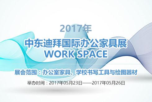 2017中东迪拜国际办公家具展WORK SPACE