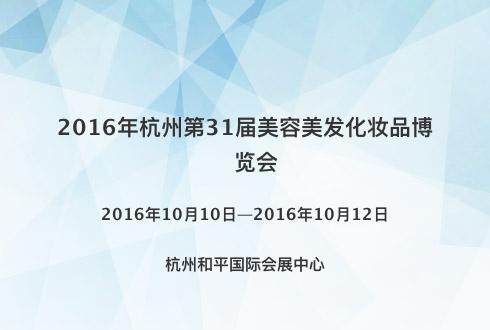 2016年杭州第31届美容美发化妆品博览会
