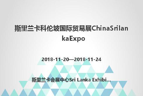 斯里兰卡科伦坡国际贸易展ChinaSrilankaExpo