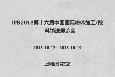 IPB2018第十六届中国国际粉体加工/散料输送展览会