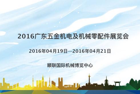 2016广东五金机电及机械零配件展览会