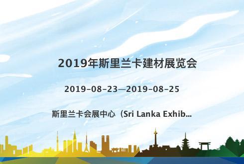 2019年斯里蘭卡建材展覽會
