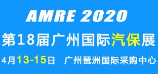 2020第18届中国国际汽车维修检测设备及汽车养护展览会