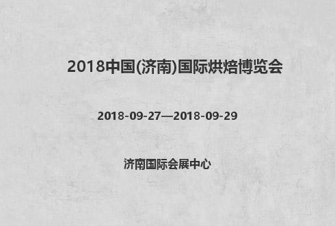 2018中国(济南)国际烘焙博览会