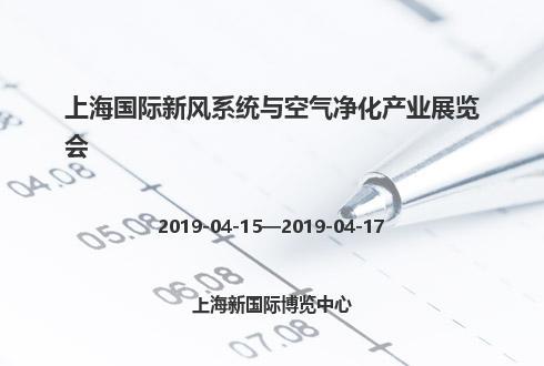2019年上海国际新风系统与空气净化产业展览会