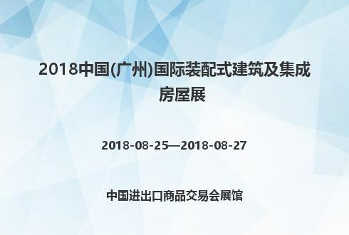 2018中国(广州)国际装配式建筑及集成房屋展