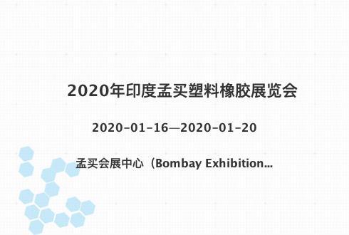 2020年印度孟买塑料橡胶展览会