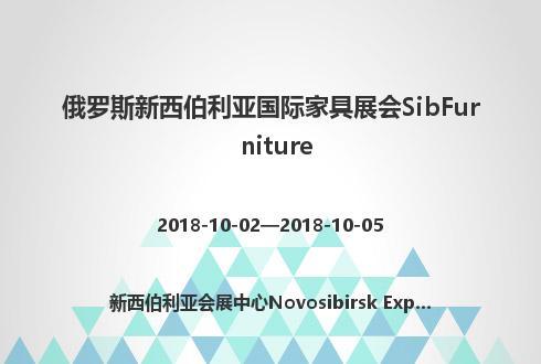 俄罗斯新西伯利亚国际家具展会SibFurniture