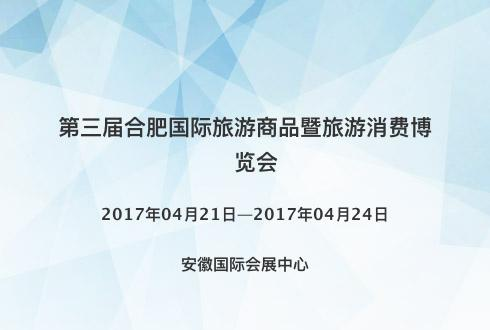 第三届合肥国际旅游商品暨旅游消费博览会