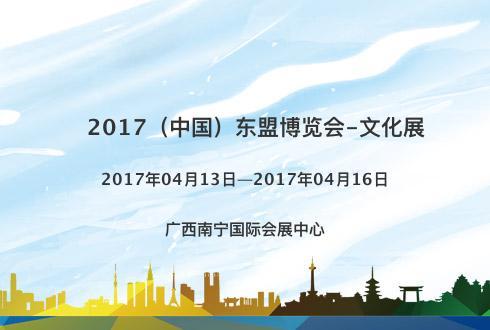 2017(中国)东盟博览会-文化展