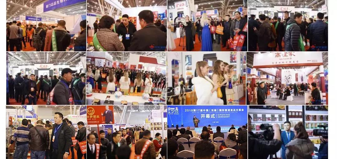 第十八届安徽国际糖酒食品交易会