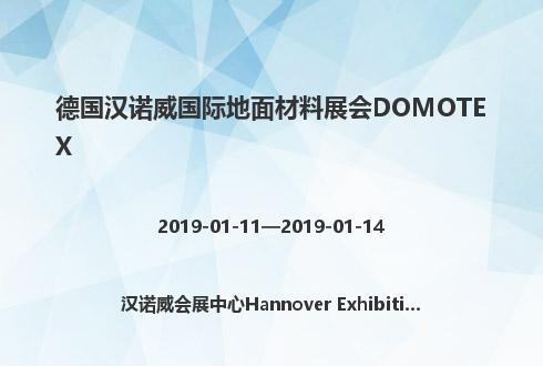 德国汉诺威国际地面材料展会DOMOTEX