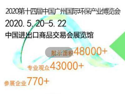 2020廣州(環保)展覽會