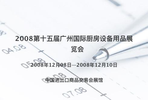 2008第十五届广州国际厨房设备用品展览会
