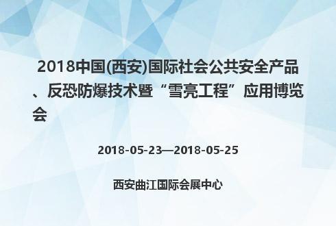 """2018中国(西安)国际社会公共安全产品、反恐防爆技术暨""""雪亮工程""""应用博览会"""
