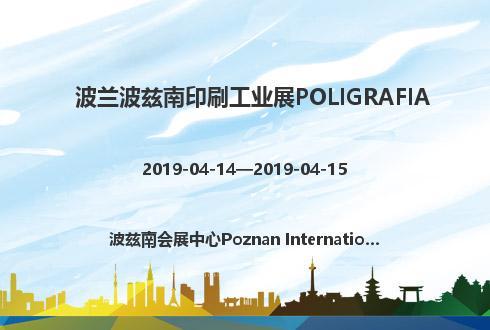 波兰波兹南印刷工业展POLIGRAFIA