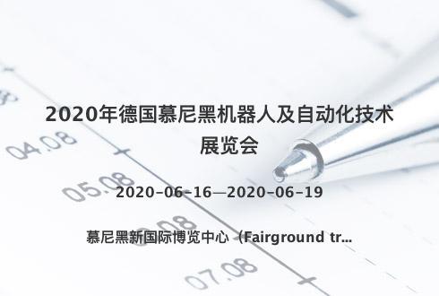 2020年德国慕尼黑机器人及自动化技术展览会