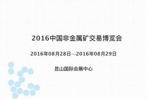 2016中国非金属矿交易博览会