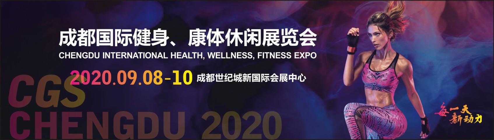 2020成都国际健身、康体休闲展览会