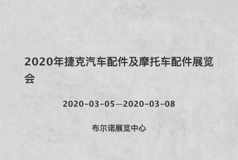 2020年捷克汽車配件及摩托車配件展覽會