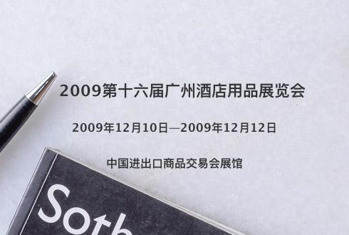 2009第十六届广州酒店用品展览会