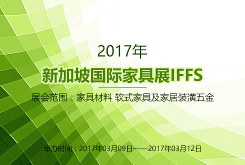 2017年新加坡国际家具展IFFS