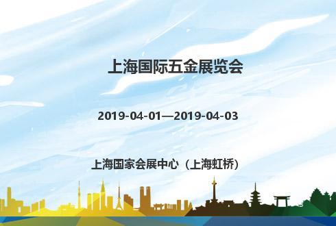 2019年上海國際五金展覽會