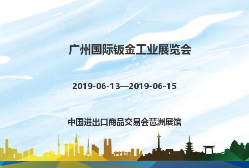 2019年广州国际钣金工业展览会