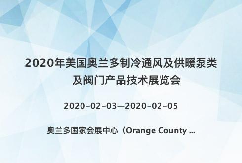 2020年美国奥兰多制冷通风及供暖泵类及阀门产品技术展览会