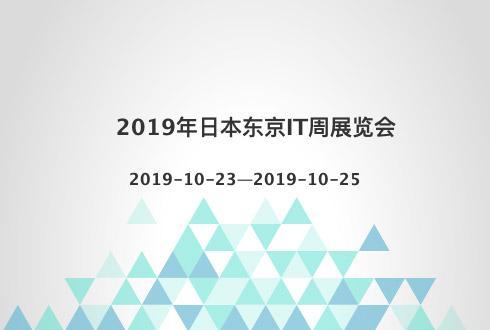 2019年日本东京IT周展览会