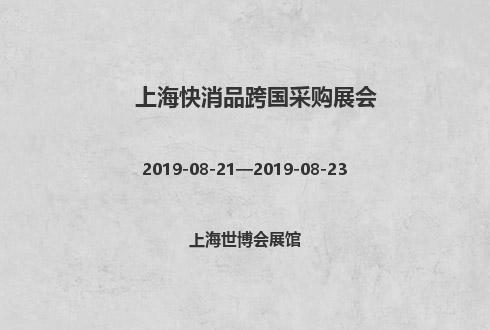 2019年上海快消品跨国采购展会