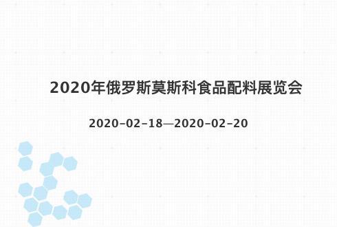 2020年俄羅斯莫斯科食品配料展覽會