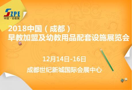 2018中国(成都)幼教用品及幼儿园设备设施展览会