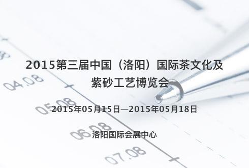 2015第三届中国(洛阳)国际茶文化及紫砂工艺博览会