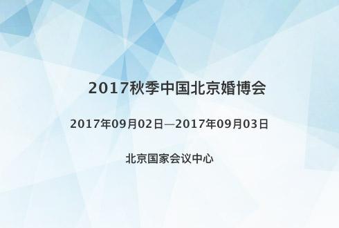2017秋季中国北京婚博会