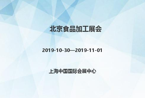 2019年北京食品加工展會