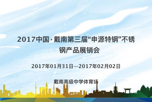 """2017中国·戴南第三届""""申源特钢""""不锈钢产品展销会"""