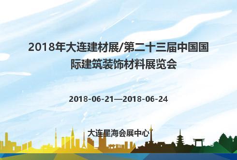 2018年大连建材展/第二十三届中国国际建筑装饰材料展览会