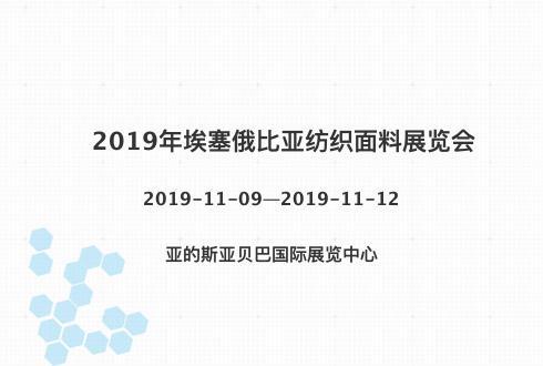 2019年埃塞俄比亚纺织面料展览会