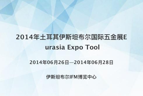 2014年土耳其伊斯坦布尔国际五金展Eurasia Expo Tool