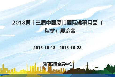 2018第十三届中国厦门国际佛事用品(秋季)展览会