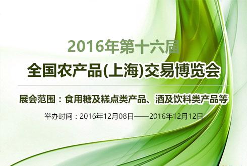 2016年第十六届全国农产品(上海)交易博览会